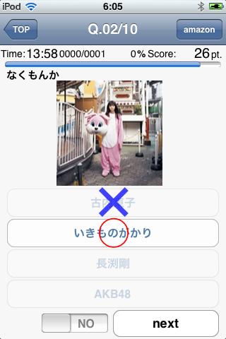 Screenshot CDジャケット検定-日本レコード大賞&#214